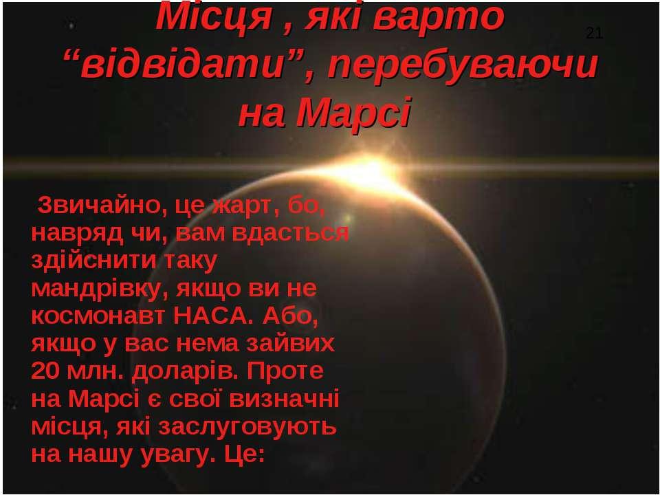 """Місця , які варто """"відвідати"""", перебуваючи на Марсі Звичайно, це жарт, бо, на..."""