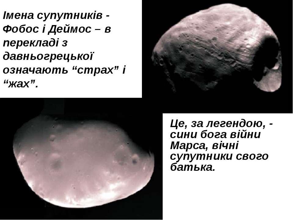 """Імена супутників - Фобос і Деймос – в перекладі з давньогрецької означають """"с..."""