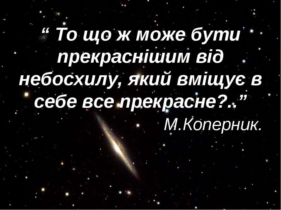 """"""" То що ж може бути прекраснішим від небосхилу, який вміщує в себе все прекра..."""