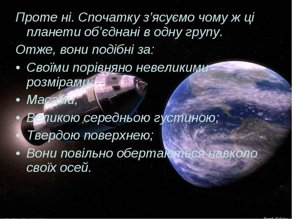 Проте ні. Спочатку з'ясуємо чому ж ці планети об'єднані в одну групу. Отже, в...