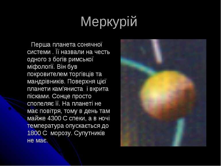 Меркурій Перша планета сонячної системи . Її назвали на честь одного з богів ...