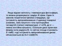 Якщо відомі світність і температура фотосфери, то можна розрахувати і радіус ...