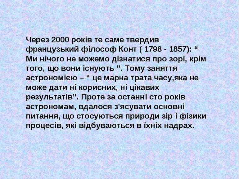 """Через 2000 років те саме твердив французький філософ Конт ( 1798 - 1857): """" М..."""
