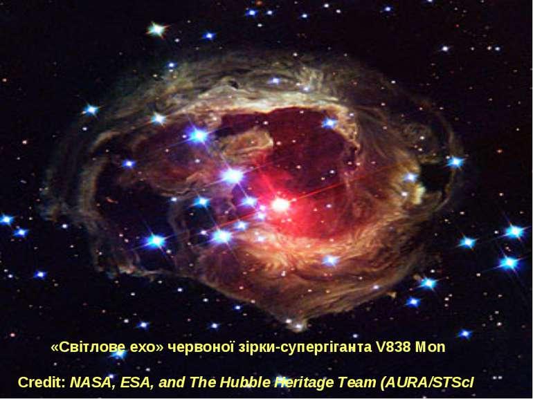 «Світлове ехо» червоної зірки-супергіганта V838 Mon Credit: NASA, ESA, and Th...