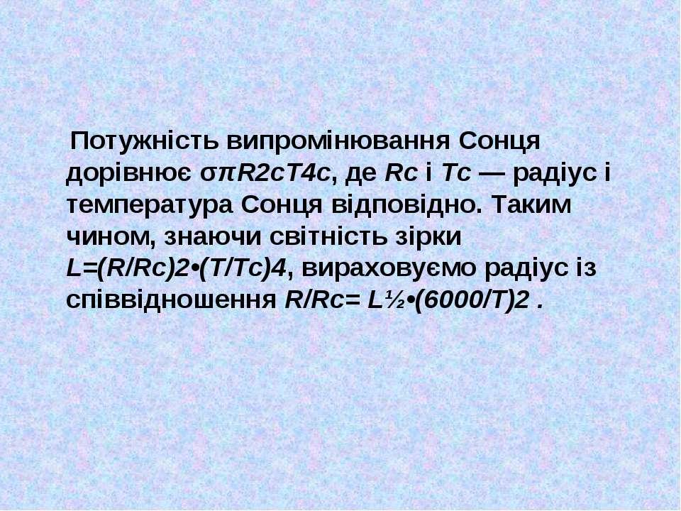 Потужність випромінювання Сонця дорівнює σπR2cТ4с, де Rc і Тc — радіус і темп...
