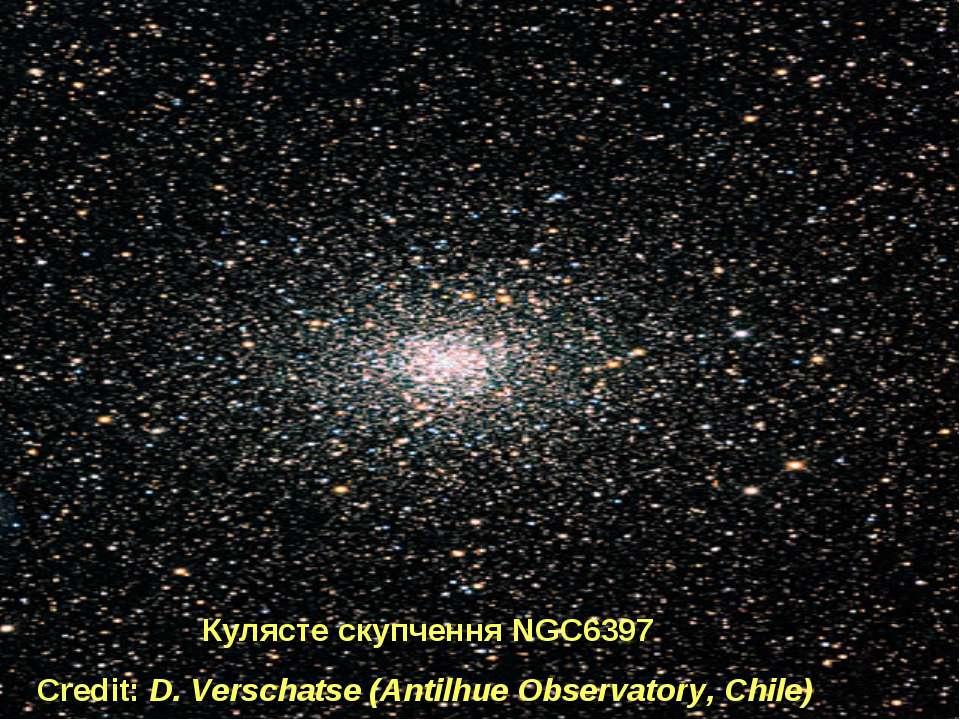 Кулясте скупчення NGC6397 Credit: D. Verschatse (Antilhue Observatory, Chile)