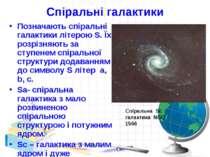Спіральні галактики Позначають спіральні галактики літерою S. Їх розрізняють ...