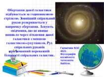 Обертання даної галактики відбувається за годинниковою стрілкою. Зовнішній сп...