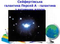 Сейфертівська галактикаПерсейА - галактика з активним ядром