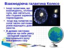 Взаємодіюча галактикаКолесо Іноді галактики, що взаємодіють, оточені гало, я...