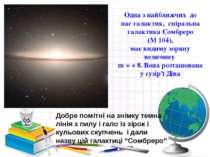 Одна з найближчих до насгалактик, спіральна галактикаСомбреро (М104), має...