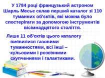 У1784 році французький астроном Шарль Месьє склав перший каталог зі 110 тума...