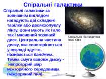 Спіральні галактики Спіральні галактики за зовнішнім виглядом нагадують дві с...