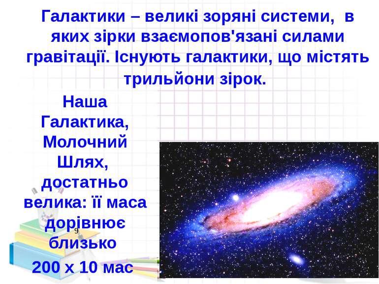 Галактики – великі зоряні системи, в яких зірки взаємопов'язані силами гравіт...