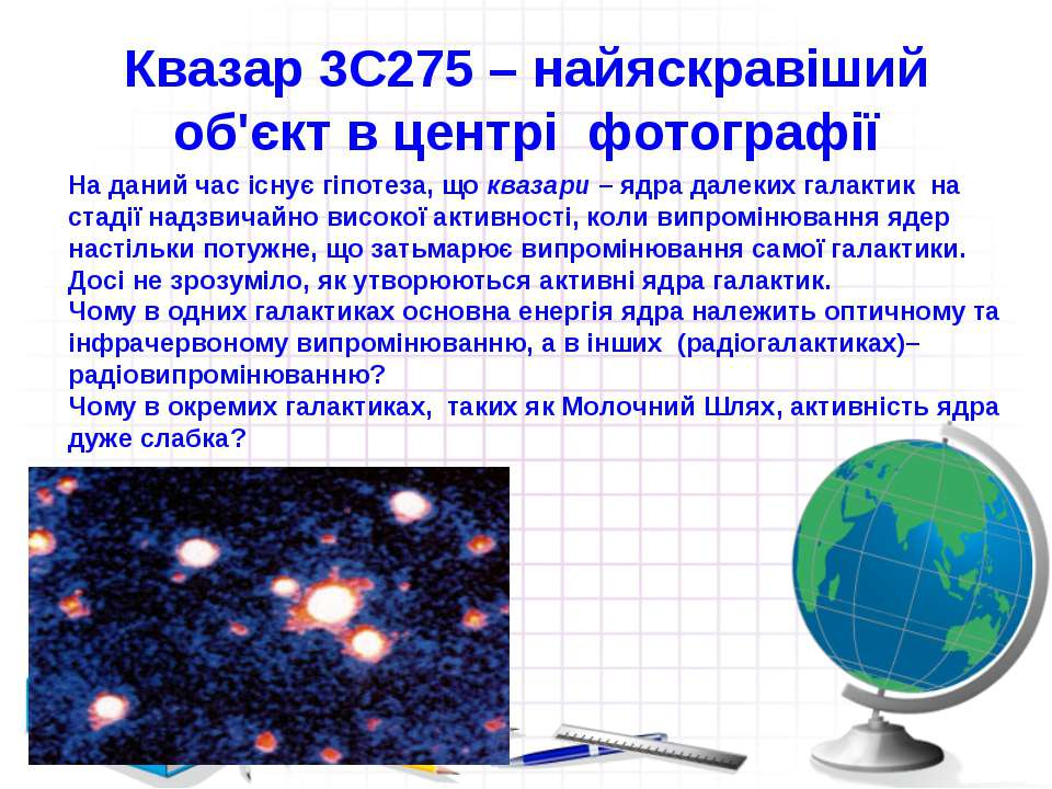 Квазар3C275 – найяскравіший об'єкт в центрі фотографії На даний час існує гі...