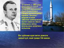12 квітня, у 1961 році громадянин СССР старший лейтенант Юрій Олексійович Гаг...