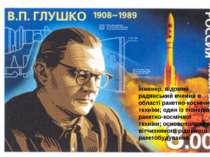 інженер, відомий радянський вчений в області ракетно-космічної техніки; один ...