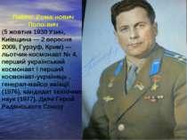 Павло Рома нович Попо вич (5 жовтня 1930 Узин, Київщина— 2 вересня 2009, Гур...