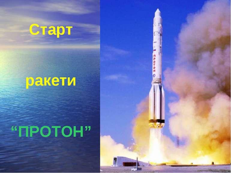 "Старт ракети ""ПРОТОН"""