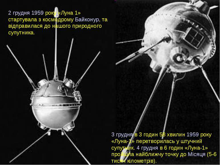 2 грудня 1959 року «Луна 1» стартувала з космодрому Байконур, та відправилася...