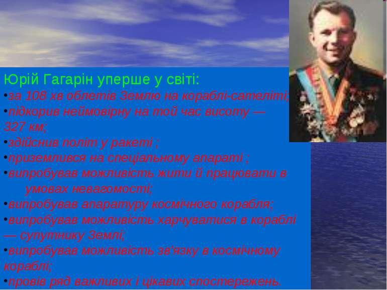 Юрій Гагарін уперше у світі: за 108 хв облетів Землю на кораблі-сателіті; під...