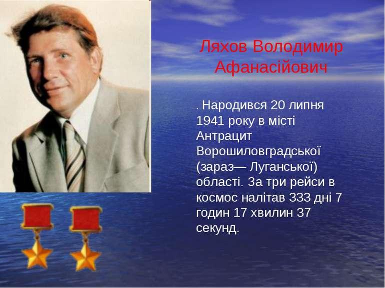 Ляхов Володимир Афанасійович . Народився 20 липня 1941 року в місті Антрацит ...
