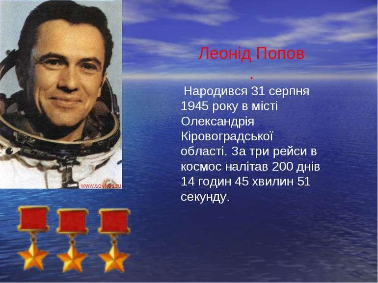 Леонід Попов . Народився 31 серпня 1945 року в місті Олександрія Кіровоградсь...