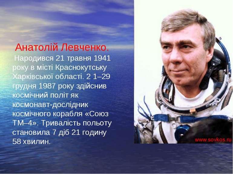 Анатолій Левченко. Народився 21 травня 1941 року в місті Краснокутську Харків...
