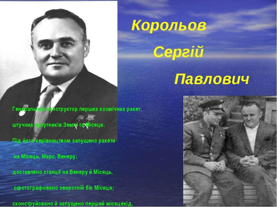 Корольов Сергій Павлович Генеральний конструктор перших космічних ракет, штуч...