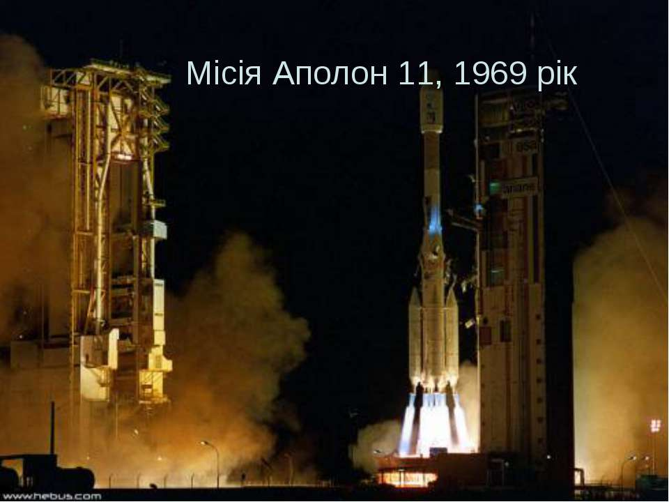 Місія Аполон 11, 1969 рік