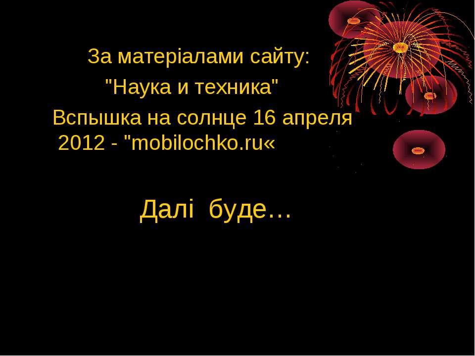 """За матеріалами сайту: """"Наука и техника"""" Вспышка на солнце 16 апреля 2012 - """"m..."""