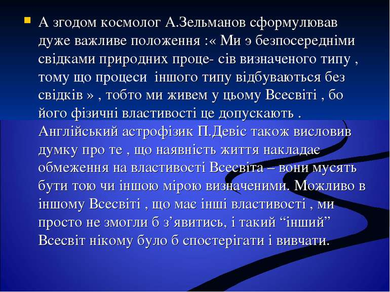 А згодом космолог А.Зельманов сформулював дуже важливе положення :« Ми э безп...