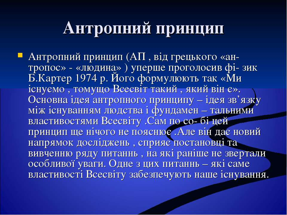 Антропний принцип Антропний принцип (АП , від грецького «ан- тропос» - «людин...