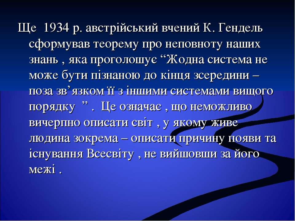 Ще 1934 р. австрійський вчений К. Гендель сформував теорему про неповноту наш...