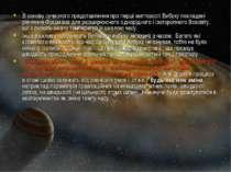 В основу сучасного представлення про перші миттєвості Вибуху покладені рівнян...