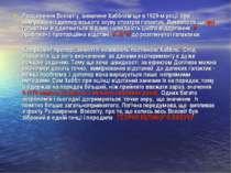 Розширення Всесвіту, виявлене Хабблом ще в 1929-м році, при вимірюванні допл...