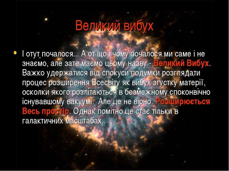 Великий вибух І отут почалося... А от що і чому почалося ми саме і не знаємо,...