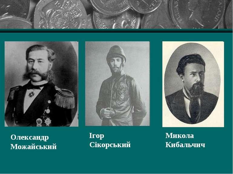 Олександр Можайський Ігор Сікорський Микола Кибальчич