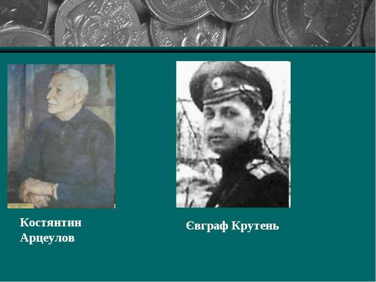 Костянтин Арцеулов Євграф Крутень