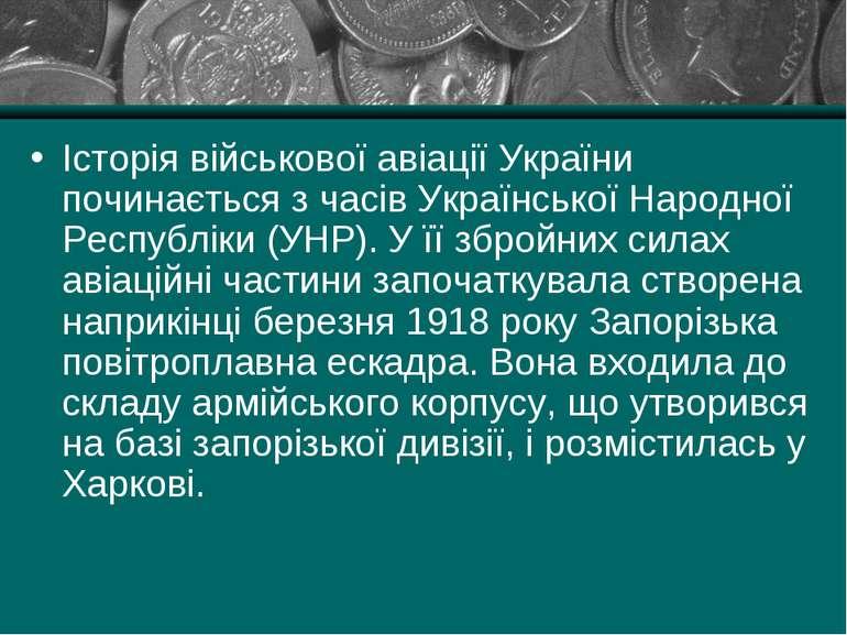 Історія військової авіації України починається з часів Української Народної Р...