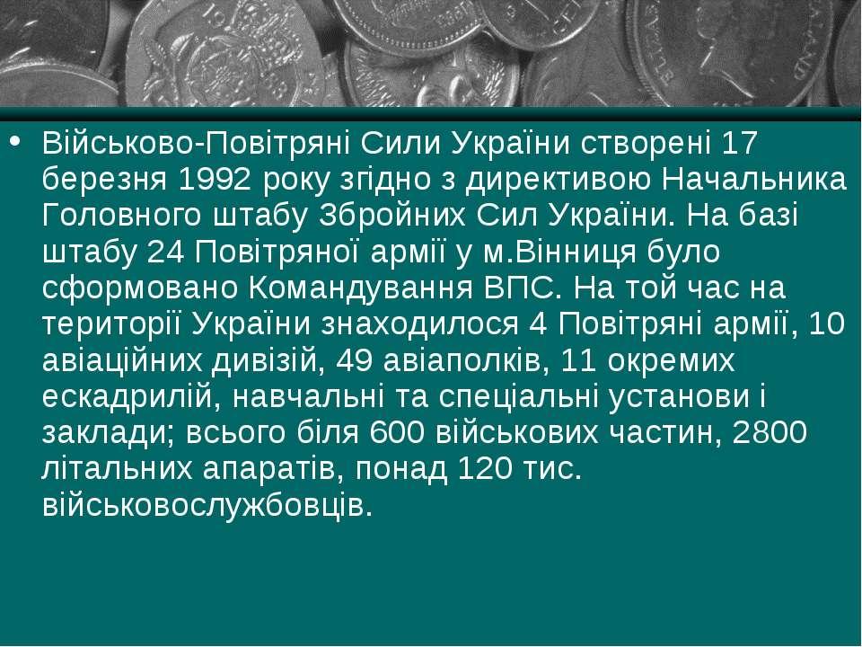 Військово-Повітряні Сили України створені 17 березня 1992 року згідно з дирек...