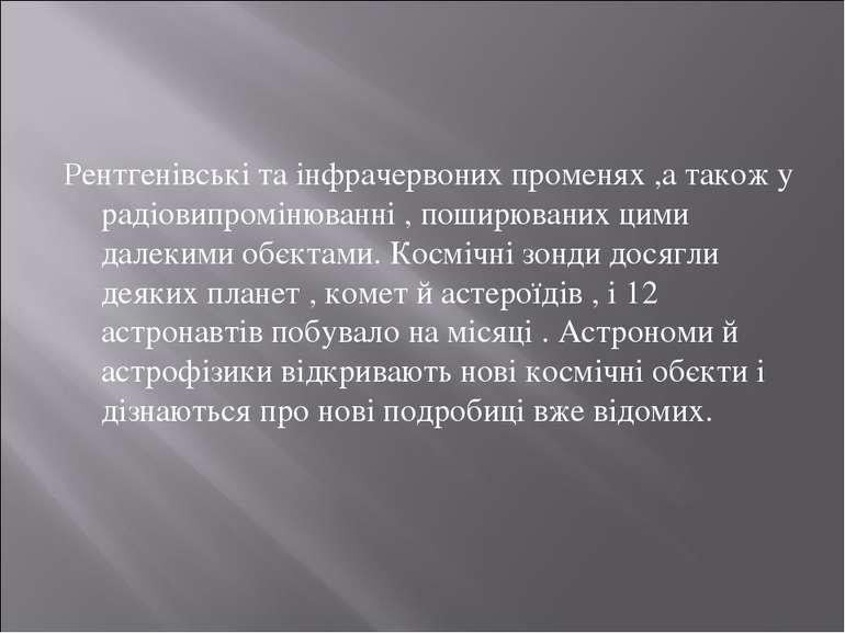 Рентгенівські та інфрачервоних променях ,а також у радіовипромінюванні , поши...