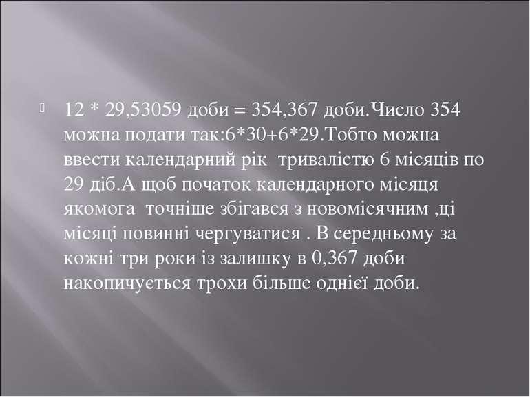 12 * 29,53059 доби = 354,367 доби.Число 354 можна подати так:6*30+6*29.Тобто ...