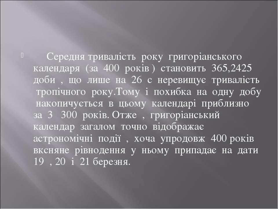 Середня тривалість року григоріанського календаря (за 400 років ) становить 3...