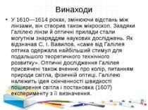Винаходи У 1610—1614 роках, змінюючи відстань між лінзами, він створив також ...