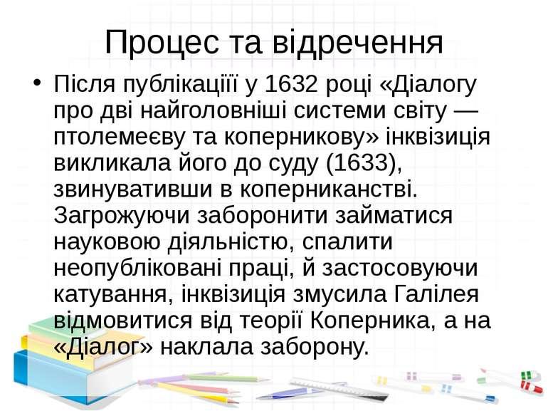Процес та відречення Після публікаціїї у 1632 році «Діалогу про дві найголовн...