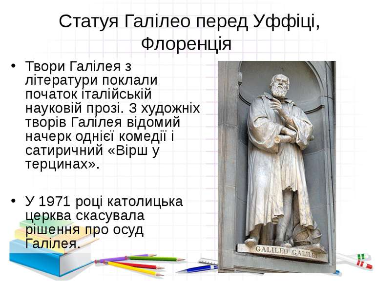 Статуя Галілео перед Уффіці, Флоренція Твори Галілея з літератури поклали поч...