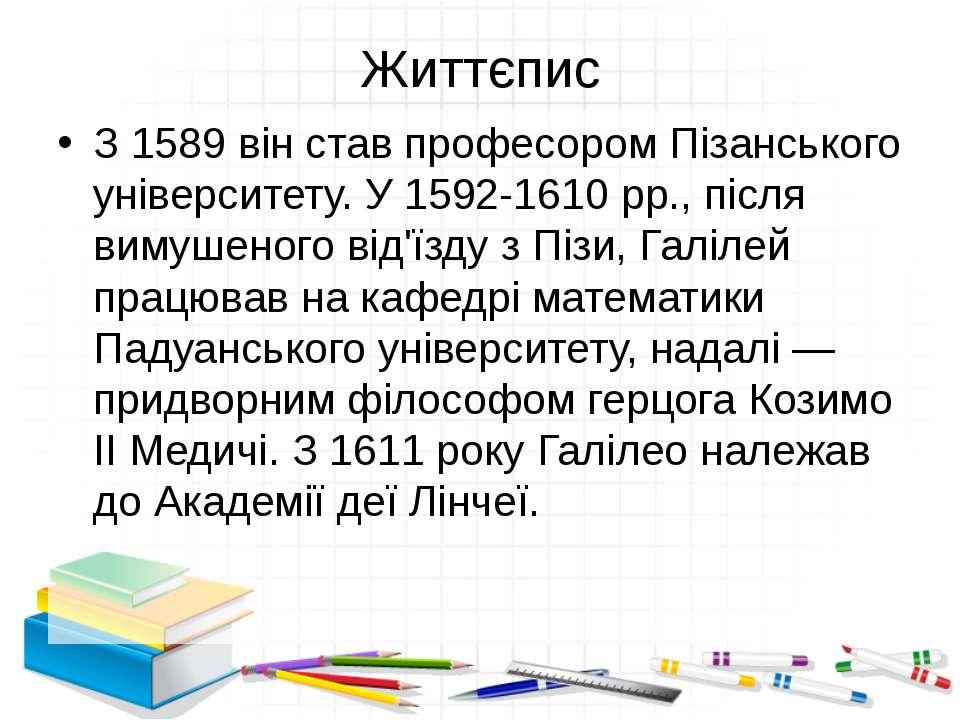 Життєпис З 1589 він став професором Пізанського університету. У 1592-1610 рр....