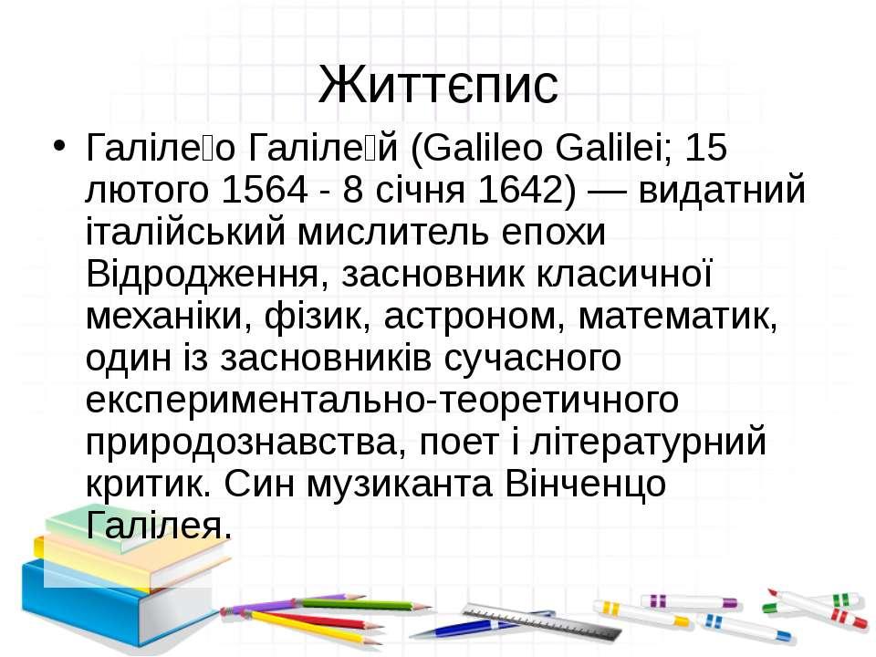 Життєпис Галіле о Галіле й (Galileo Galilei; 15 лютого 1564 - 8 січня 1642) —...