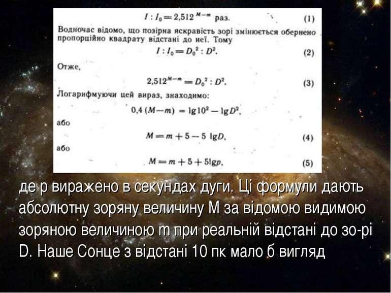 де р виражено в секундах дуги. Ці формули дають абсолютну зоряну величину M з...